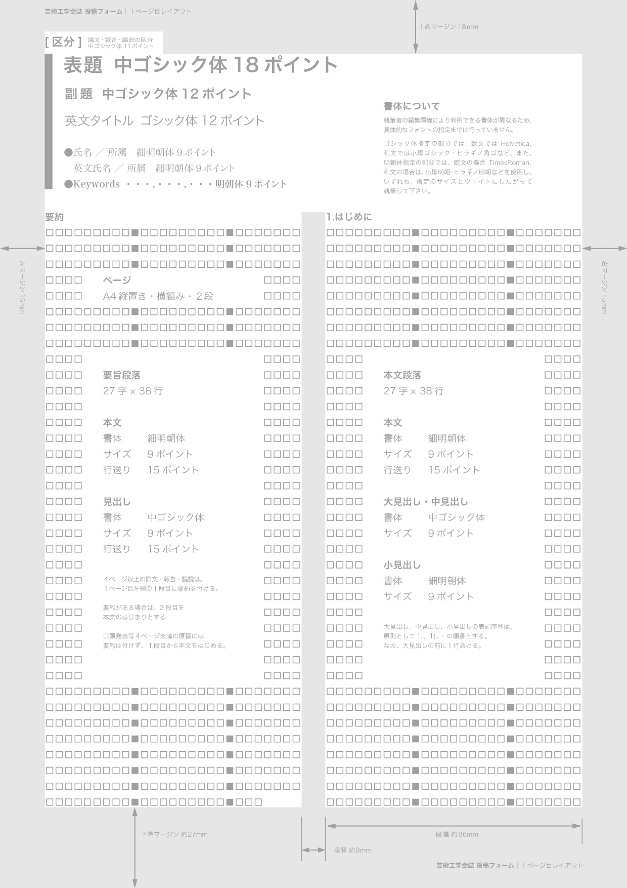 template_A.jpg